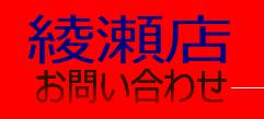 綾瀬店へのお問い合わせはこちらです